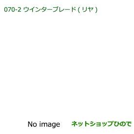 純正部品 ダイハツ タント/タントカスタムウィンターブレード(リヤ)純正品番 85291-B1010※【LA600S LA610S】070