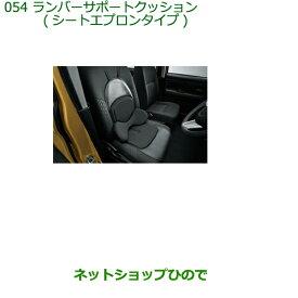 純正部品ダイハツ タントスローパーランバーサポートクッション シートエプロンタイプ・運転席用純正品番 08793-K9002※【LA600S LA610S】054