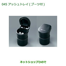 純正部品ダイハツ ブーンアッシュトレイ(ブーツ付)純正品番 08623-K4000【M600S M610S】※045