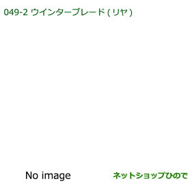純正部品ダイハツ ブーンウインターブレード(リヤ)純正品番 85291-B1010【M600S M610S】※049
