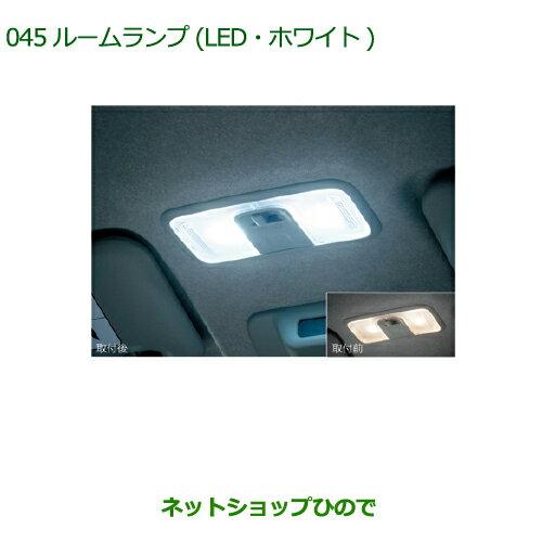 【純正部品】ダイハツ ブーンルームランプ(LED・ホワイト)(フロントパーソナルランプ用ウェッジ球2個)※純正品番【08528-K2035】【M700S M710S】045