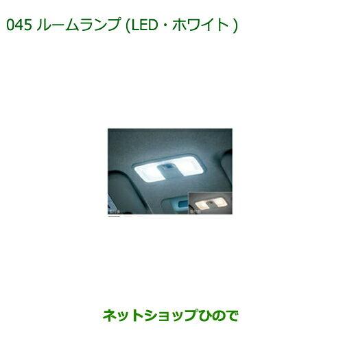 純正部品ダイハツ ブーンルームランプ(LED・ホワイト)純正品番 08528-K2035【M700S M710S】※045