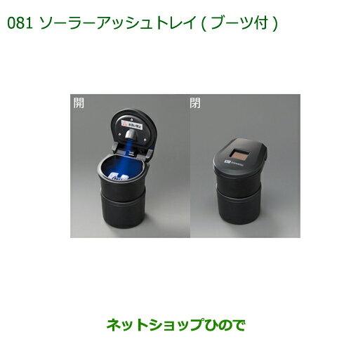 純正部品ダイハツ ブーンソーラーアッシュトレイ(ブーツ付)純正品番 08623-K4001【M700S M710S】※081