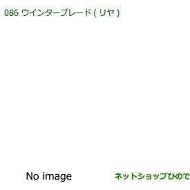 純正部品ダイハツ ブーンウインターブレード(リヤ)純正品番 85291-97403【M700S M710S】※086