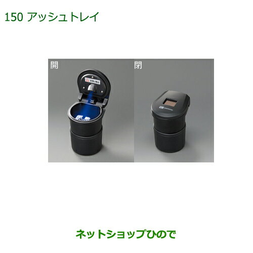 純正部品ダイハツ ブーンアッシュトレイ(ブーツ付)純正品番 08623-K9000【M700S M710S】※150