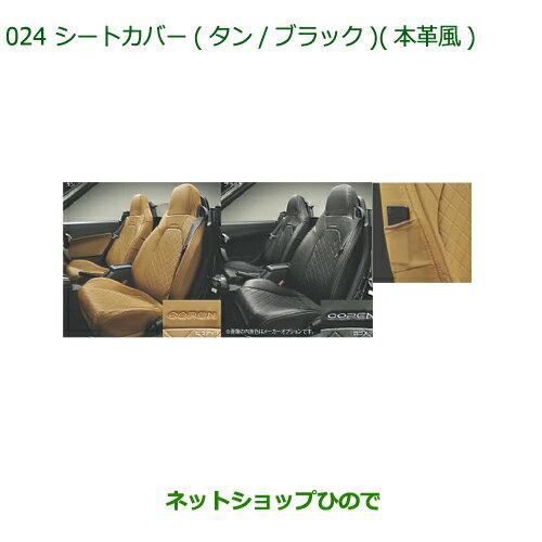 純正部品ダイハツ コペンステアリングカバー(ホワイト)純正品番 08460-K9001【LA400K】※054