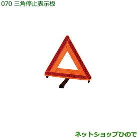 【純正部品】ダイハツ ハイゼット カーゴ三角停止表示板純正品番【08910-K9003】【S321V S331V】※070
