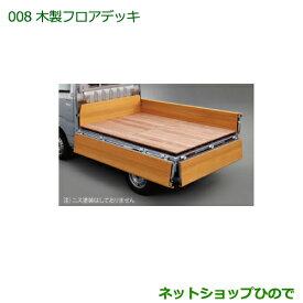 大型送料加算商品 純正部品ダイハツ ハイゼット トラック木製フロアデッキ(1台分)純正品番 08300-K5016 ※【S500P S510P】008
