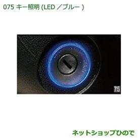 ◯純正部品ダイハツ ハイゼット トラックキー照明(LED・ブルー)純正品番 08530-K5000※【S500P S510P】075