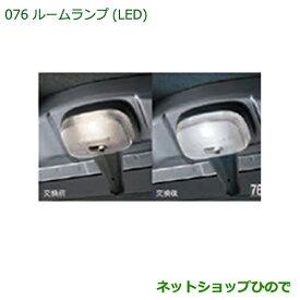純正部品ダイハツ ハイゼット トラックルームランプ(LED)純正品番 08528-K5008※【S500P S510P】076