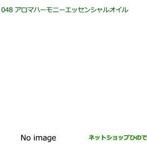 純正部品ダイハツ ミラ ココアアロマハーモニーエッセンシャルオイル ミントモーメント純正品番 08630-K9009※【L675S L685S】048