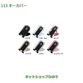 純正部品ダイハツ トールキーカバー(ピュアピンク)※純正品番 08630-K2071【M900S M910S】113