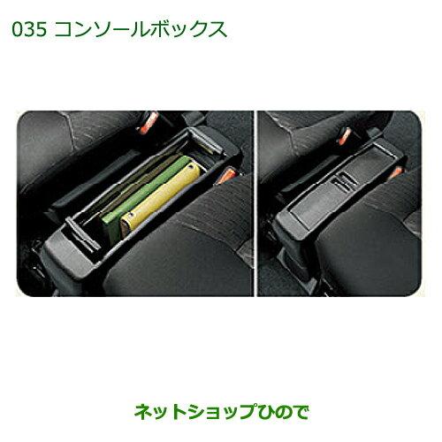 純正部品ダイハツ トールコンソールボックス純正品番 08251-K1004※【M900S M910S】035
