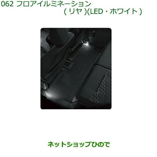 純正部品ダイハツ トールフロアイルミネーション(リヤ)(LED・ホワイト)純正品番 08525-K1000※【M900S M910S】062