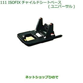 純正部品ダイハツ トールチャイルドシートベース(ユニバーサル)純正品番 08790-K2032【M900S M910S】※111