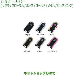 純正部品ダイハツ トールキーカバー(各色・2枚セット)純正品番 【M900S M910S】※113