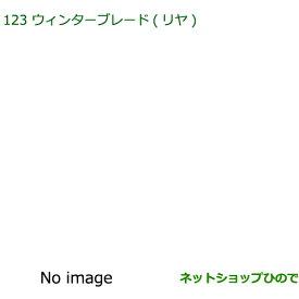 純正部品ダイハツ トールウインターブレード(リヤ)純正品番 85291-B1090【M900S M910S】※123