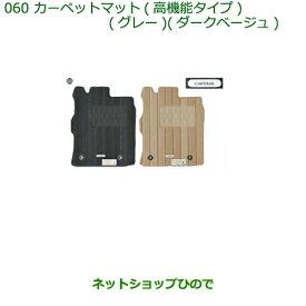 純正部品ダイハツ ムーヴ キャンバスカーペットマット(高機能タイプ・ダークベージュ)(2WD・4WD用)タイプ4純正品番 08210-K2437※【LA800S LA810S】060