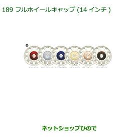 純正部品ダイハツ ムーヴ キャンバスフルホイールキャップ(14インチ)(各色)純正品番 【LA800S LA810S】※189