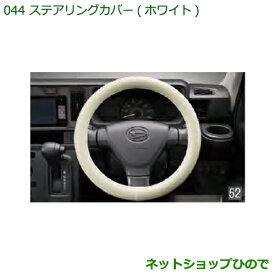純正部品ダイハツ ハイゼットトラック 特装車シリーズステアリングカバー ホワイト純正品番 08460-K9001※【S500P S510P】044