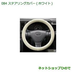 純正部品ダイハツ ハイゼットカーゴ 特装車シリーズステアリングカバー ホワイト純正品番 08460-K9001※【S321V S331V】084