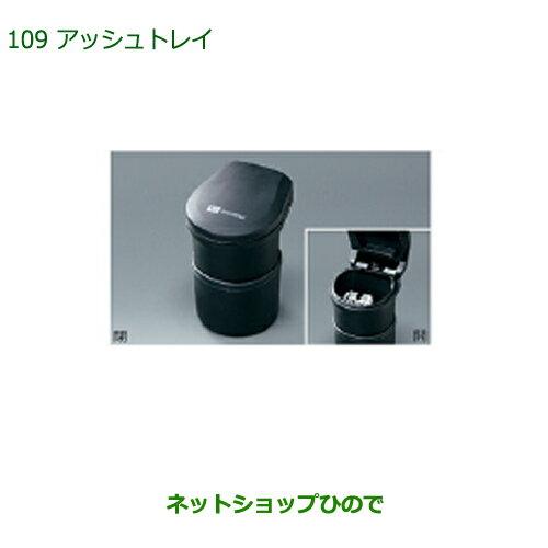 純正部品ダイハツ ミラバンアッシュトレイ純正品番 08623-K9000【L275V L285V】※109