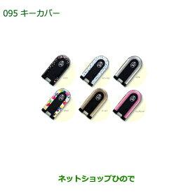 純正部品ダイハツ ミラトコットキーカバー ピュアピンク 2枚セット純正品番 08630-K2071【LA550S LA560S】※095
