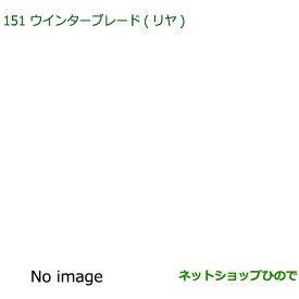 純正部品ダイハツ ミラトコットウインターブレード リヤ純正品番 85291-B1010【LA550S LA560S】※151