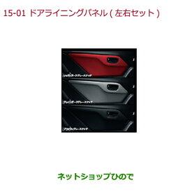 純正部品ホンダ S660ドアライニングパネル(左右セット)純正品番 08Z03-TDJ-010B 08Z03-TDJ-020B 08Z03-TDJ-030B※【JW5】15-1