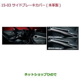 ◯純正部品ホンダ S660サイドブレーキカバー(本革製)純正品番 08F58-TDJ-010 08F58-TDJ-020※【JW5】15-3