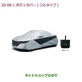 ◯純正部品ホンダ S660ボディカバー純正品番 08P34-TDJ-000 08P34-TDJ-000A【JW5】※20-9