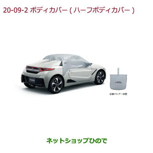 純正部品ホンダ S660ハーフボディカバー純正品番 08P39-TDJ-000※【JW5】20-9