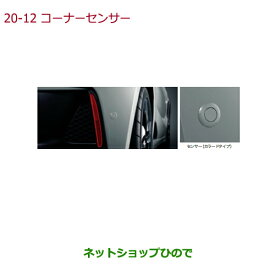 純正部品ホンダ S660コーナーセンサー アドミラルグレー・メタリック純正品番 08V67-TDJ-010K 08V67-TDJ-000A※【JW5】20-12