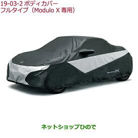 ◯純正部品ホンダ S660ボディカバー フルタイプ(Modulo X 専用)純正品番 08P34-TDJ-000B【JW5】※19-3