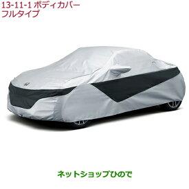 ◯純正部品ホンダ S660ボディカバー フルタイプ アクティブスポイラー装着無し車用純正品番 08P34-TDJ-000【JW5】※13-11