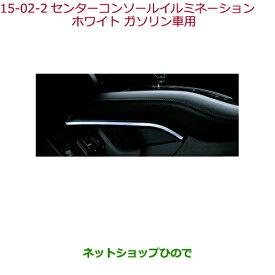 純正部品ホンダ VEZELセンターコンソールイルミネーション ホワイト ガソリン車用純正品番 08E16-T7A-000F※【RU1 RU2 RU3 RU4】15-2
