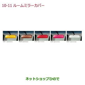 ◯純正部品ホンダ N-BOXルームミラーカバー ホワイト純正品番 08Z03-TDE-050A※【JF1 JF2】10-11