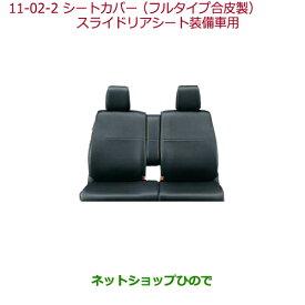 純正部品ホンダ N-BOXシートカバー フルタイプ 合皮製(フロント・リアセット) スライドリアシート装備車用純正品番 08P93-E8P-A10C※【JF1 JF2】11-2