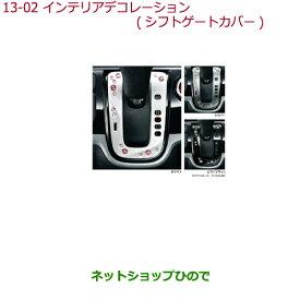 純正部品ホンダ N-BOXインテリアデコレーション(シフトゲートカバー)シルバー純正品番 08F58-T4G-010※【JF1 JF2】13-2