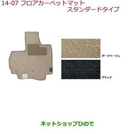 大型送料加算商品 純正部品ホンダ N-BOXフロアカーペットマット スタンダードタイプ タイプ1 ダークベージュ純正品番 08P14-TY0-020※【JF1 JF2】14-7