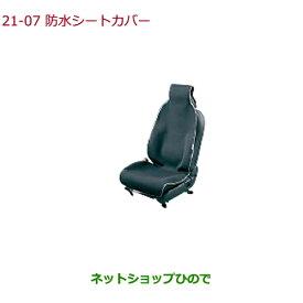 ◯純正部品ホンダ N-BOX防水シートカバー(ブラック/フロント席用/左右共用1枚売り)純正品番 08P33-SZW-000B※【JF1 JF2】21-7