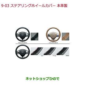 ◯純正部品ホンダ N-BOXステアリングホイールカバー 本革製 各純正品番 ※【JF1 JF2】9-3