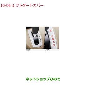 ◯純正部品ホンダ N-BOXシフトゲートカバー マットホワイト純正品番 08F58-PA1-000C【JF3 JF4】※10-6