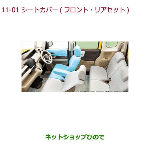 純正部品ホンダ N-BOXシートカバー フルタイプ ファブリック ベンチシート装備車用 フロントアームレスト装備車用スカイブルー×グレー※純正品番 08P32-PA1-010A【JF3 JF4】11-1