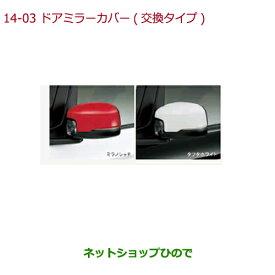◯純正部品ホンダ N-BOXドアミラーカバー(交換タイプ)純正品番 08R06-TTA-010 08R06-TTA-040【JF3 JF4】※14-3