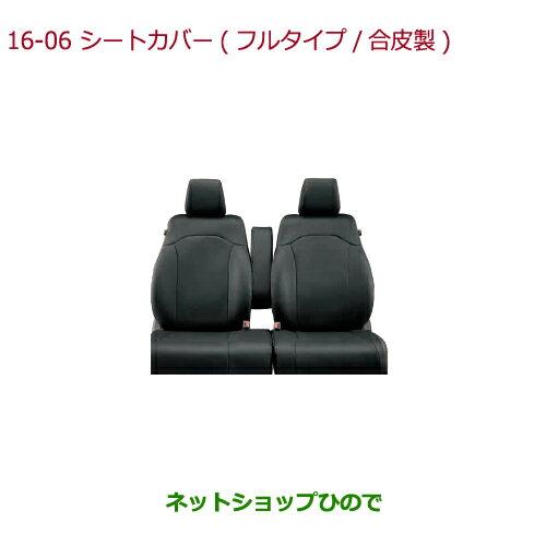 純正部品ホンダ N-BOXシートカバー フルタイプ 合皮製(フロント・リアセット)助手席スーパースライドシート装備車用 フロントアームレスト装備車用※純正品番 08P93-TTA-000C【JF3 JF4】16-6
