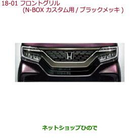純正部品ホンダ N-BOXフロントグリル(N-BOX Custom用/ブラックメッキ)G・L ターボ Honda SENSING/G・EX ターボ Honda SENSING用純正品番 08F21-TTA-000C※【JF3 JF4】18-1