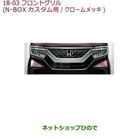 純正部品ホンダ N-BOXフロントグリル(N-BOX Custom用/クロームメッキ)G・L ターボ Honda SENSING/G・EX ターボ Honda SENSING用※純正品番 08F21-TTA-000D【JF3 JF4】18-3