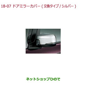 ◯純正部品ホンダ N-BOXドアミラーカバー(交換タイプ/シルバー)純正品番 08R06-TTA-000A※【JF3 JF4】18-7