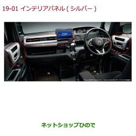 純正部品ホンダ N-BOXインテリアパネル シルバー ツィーター装備無し車用純正品番 08Z03-TTA-020【JF3 JF4】※19-1